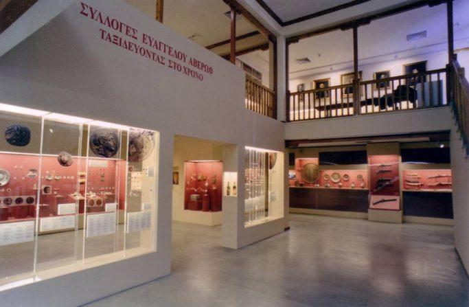 Μουσείο Αβέρωφ – Μέτσοβο